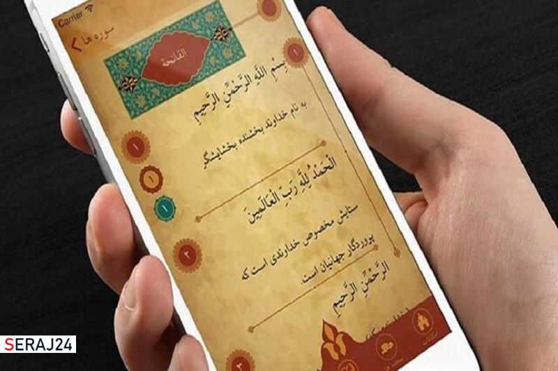 حمایت اتحادیه مؤسسات قرآنی از مؤسسات فعال در فضای مجازی