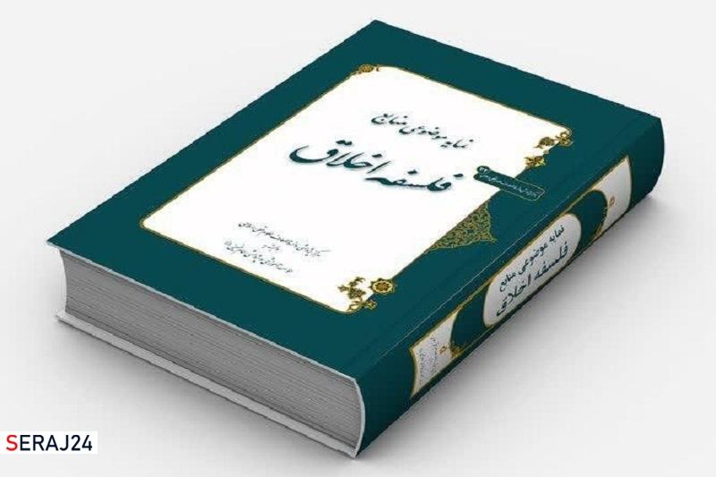 کتاب «نمایه موضوعی منابع فلسفه اخلاق» منتشر شد