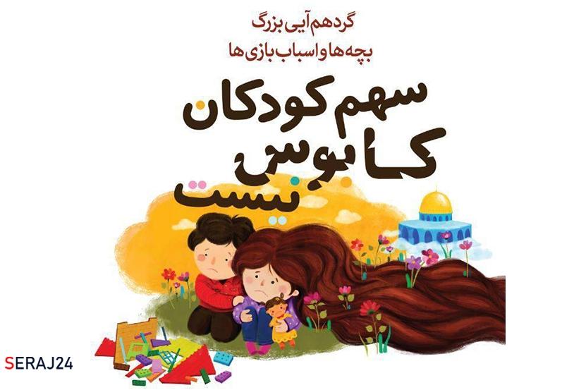 تجمع «کودکان و اسباببازیها» در تهران/خنده را به کودکان فلسطینی هدیه دهیم