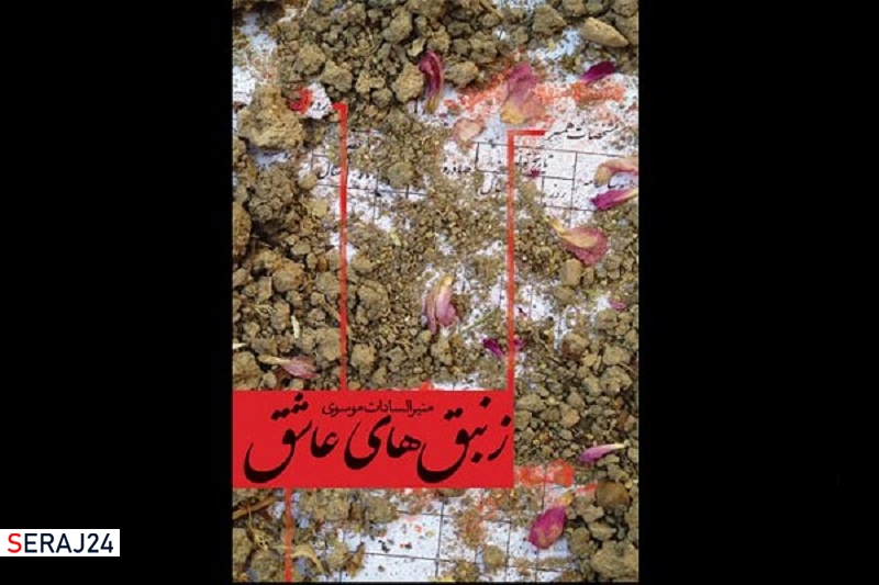 «زنبق های عاشق»؛ روایت سقوط و فتح خرمشهر