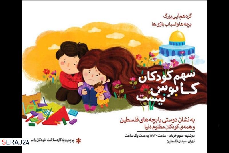 گردهمآیی کودکان و اسباب بازیها به شادباش پیروزی ملت فلسطین
