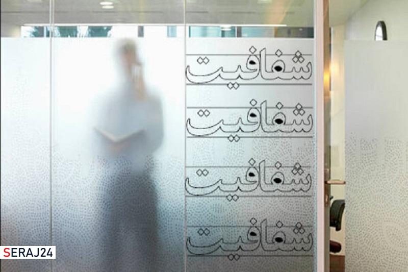 شفافیت بر بدنه جامعه تاثیر می گذارد