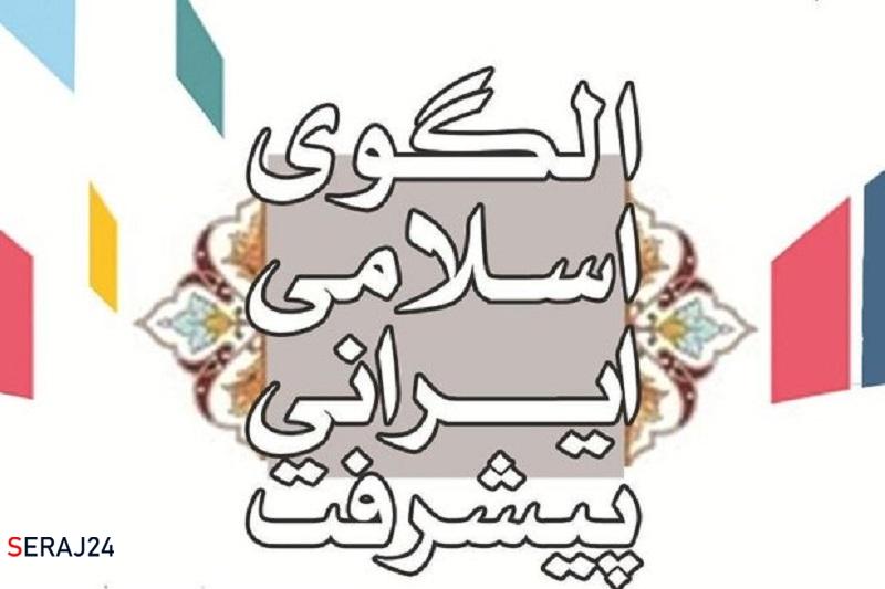 ابعاد و بایستههای اجرای الگوی ایرانی اسلامی پیشرفت احصاء شد