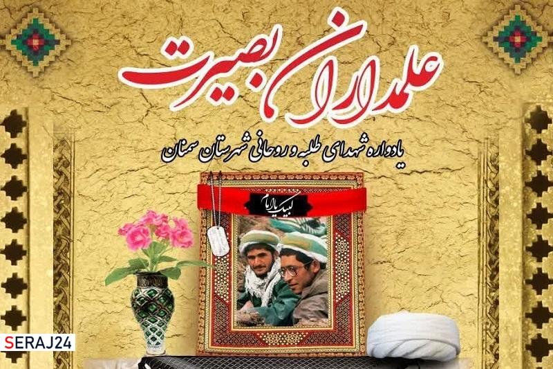 برگزاری یادواره شهدای روحانی استان سمنان