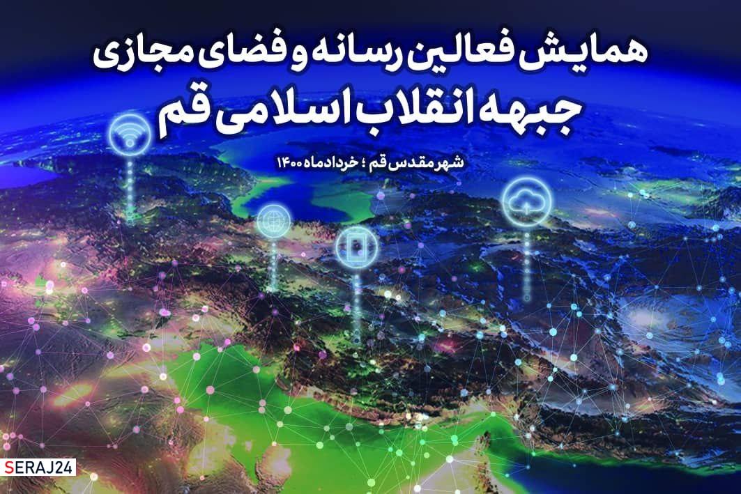 همایش دو روزه فعالین رسانه و فضای مجازی جبهه انقلاب اسلامی قم