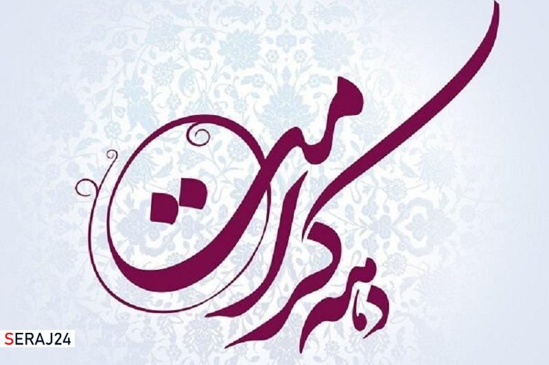 شعار دهه کرامت ۱۴۰۰؛ «خدمت کریمانه، گرهگشایی به رسم اهل بیت(ع)»