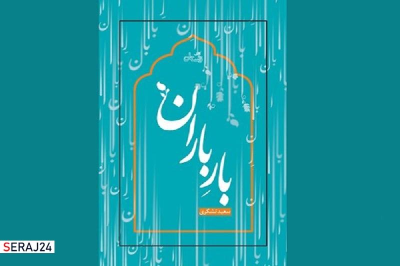 تجدید چاپ دو رمان آئینی در انتشارات کتاب نیستان