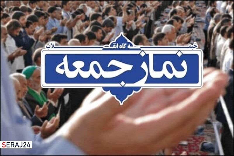 نماز جمعه این هفته در تمامی شهرهای استان فارس اقامه می شود