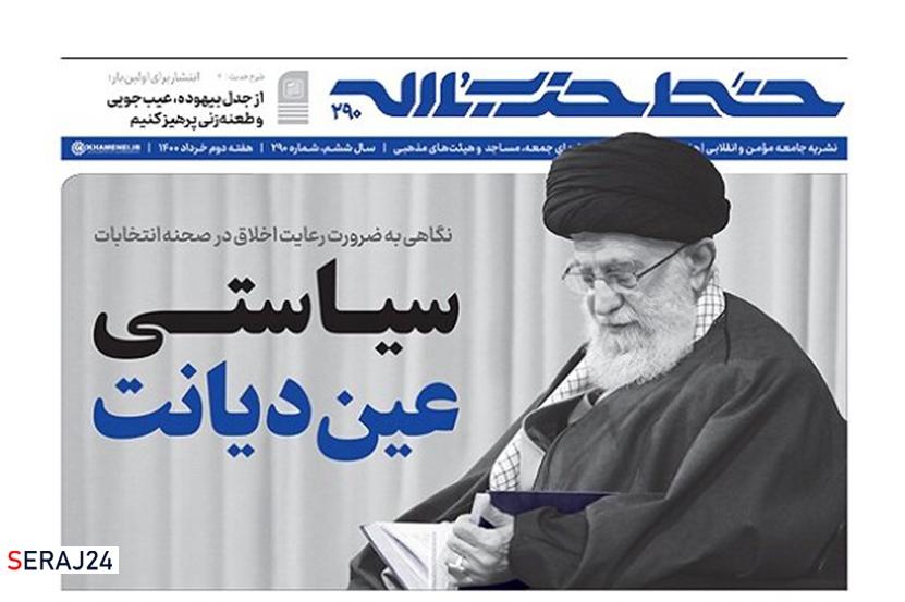 هفتهنامه خط حزبالله با عنوان «سیاستی عین دیانت» منتشر شد