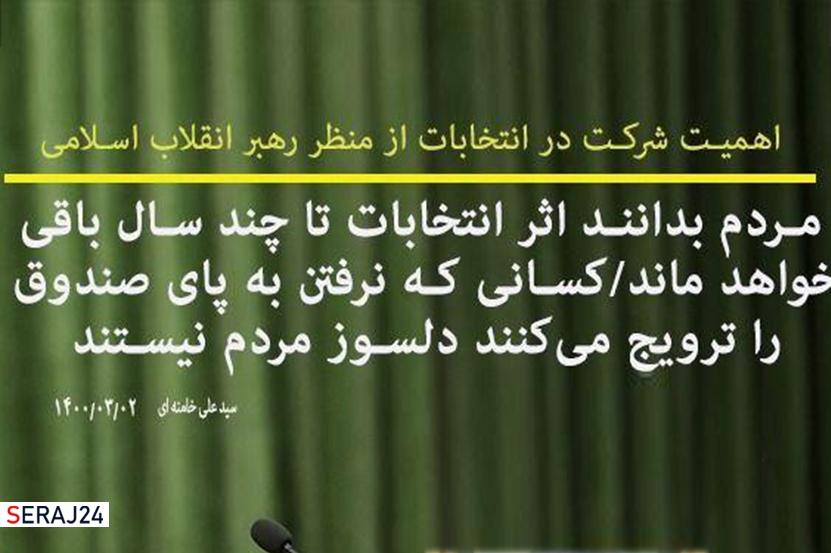 اهمیت شرکت در انتخابات از منظر رهبر انقلاب اسلامی