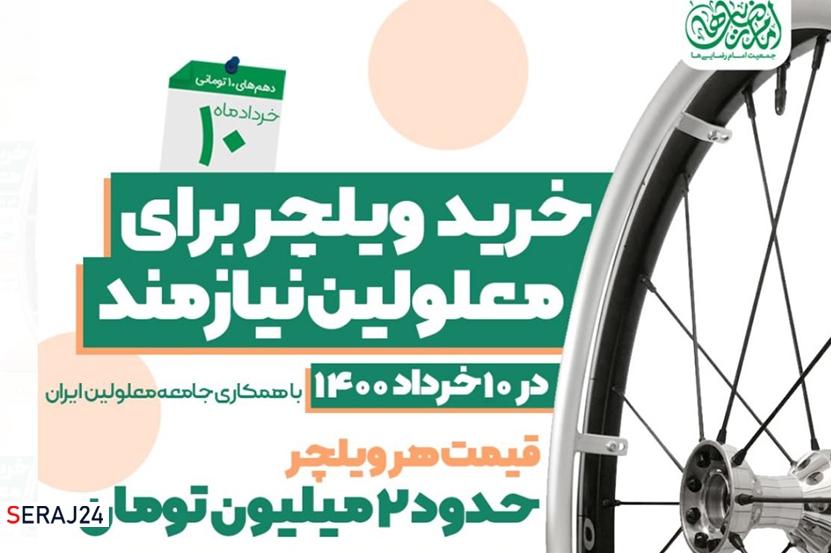 خرید ویلچر برای معلولین نیازمند با مشارکت جمعیت امام رضایی ها
