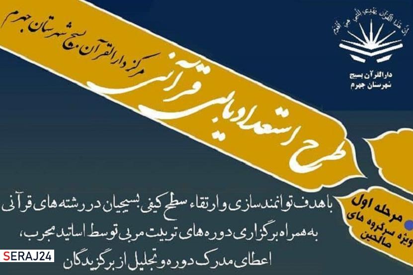 آغاز طرح استعدادیابی قرآنی در جهرم