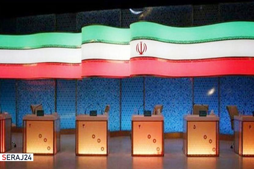 زمان مناظره نامزدهای انتخابات ریاست جمهوری 1400 تغییر کرد