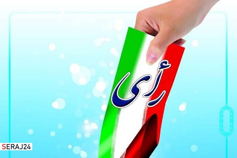 عکس/رای یعنی مشارکت در بهسازی ایران