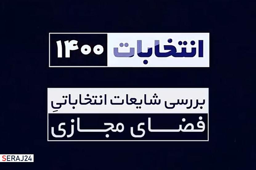 ویدئو/ شایعات و شبهات انتخابات ۱۴۰۰