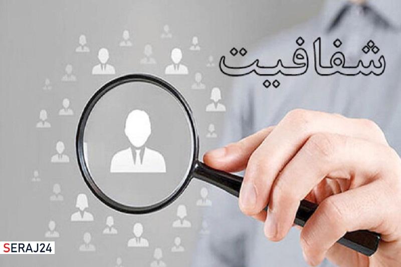 شفافیت در گفتمان داوطلبان سبب انتخاب اصلح و آگاهانه می شود