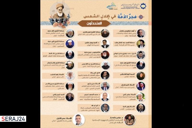 مراسم سالگرد ارتحال امام خمینی در بیروت برگزار میشود