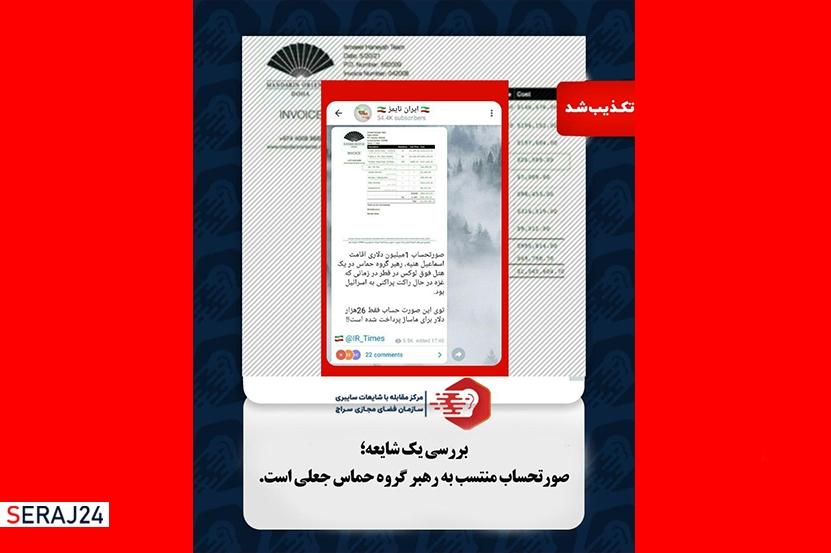 صورتحساب منتسب به رهبر گروه حماس جعلی است