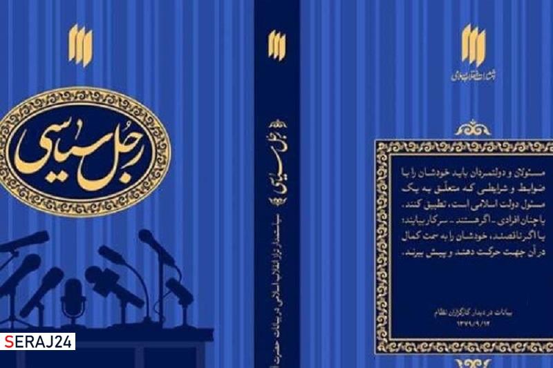 سیاستمدار تراز انقلاب اسلامی از دیدگاه رهبر انقلاب کیست؟