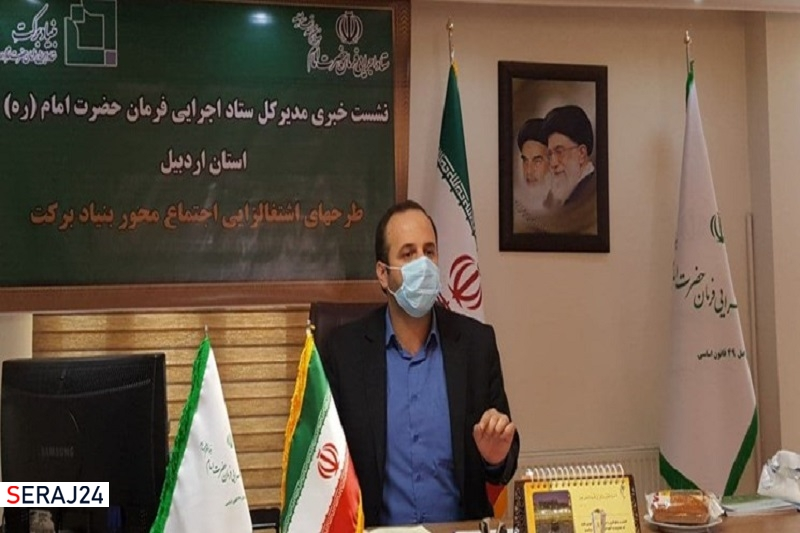 اشتغالزایی ۲۰۰۰ نفری ستاد فرمان امام در استان اردبیل