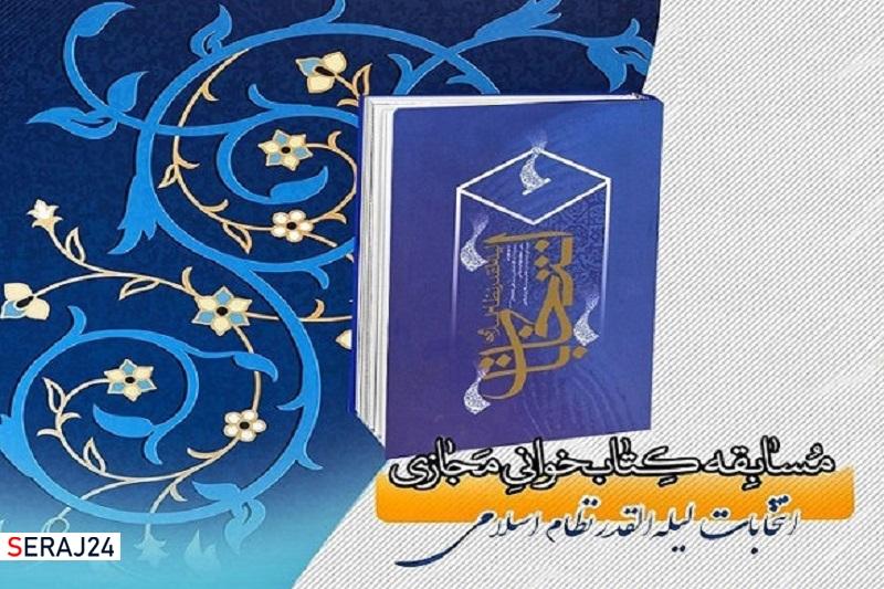 """مسابقه کتابخوانی""""انتخابات؛ لیلة القدر نظام اسلامی"""" برگزار میشود"""