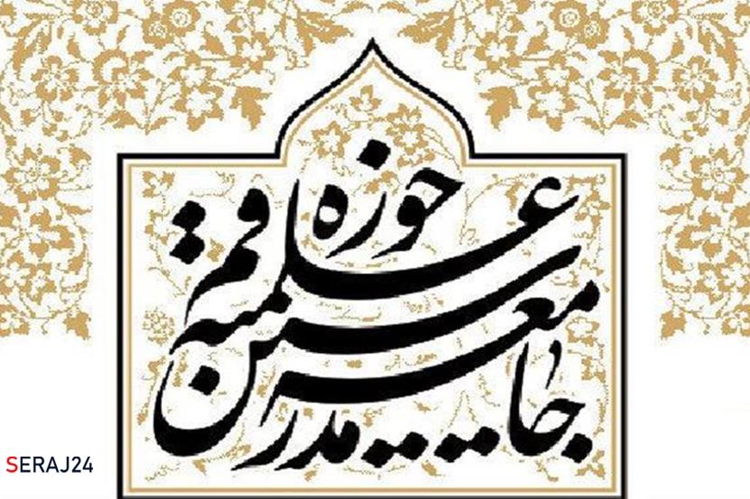 جامعه مدرسین: امام راحل با ایمان و ایستادگی در راه حق خودباوری را به مستضعفان جهان آموخت