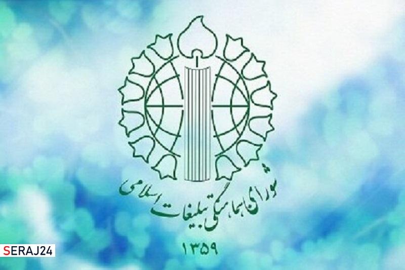 شخصیت تحول آفرین امام خمینی (ره) الهام بخش حق طلبان جهان