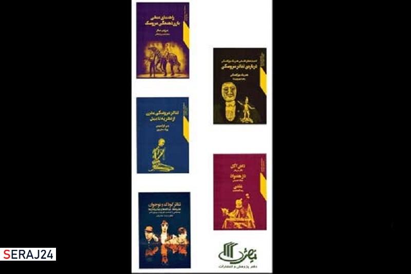 عرضه پنج عنوان کتاب جدید در انتشارات «نمایش»
