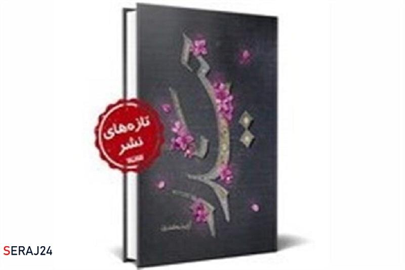 «حیدر» در شانزدهمین پله نشر ایستاد