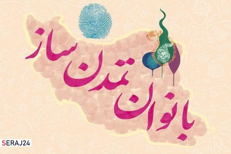 تشکیل سلسله جلسات بانوان تمدن ساز در قزوین