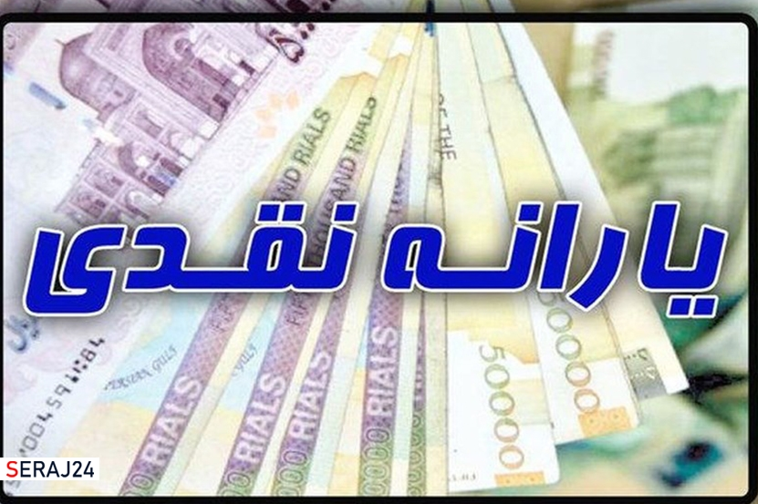 جزئیات ثبت نام از متقاضیان ثبت نام یارانه نقدی و معیشتی