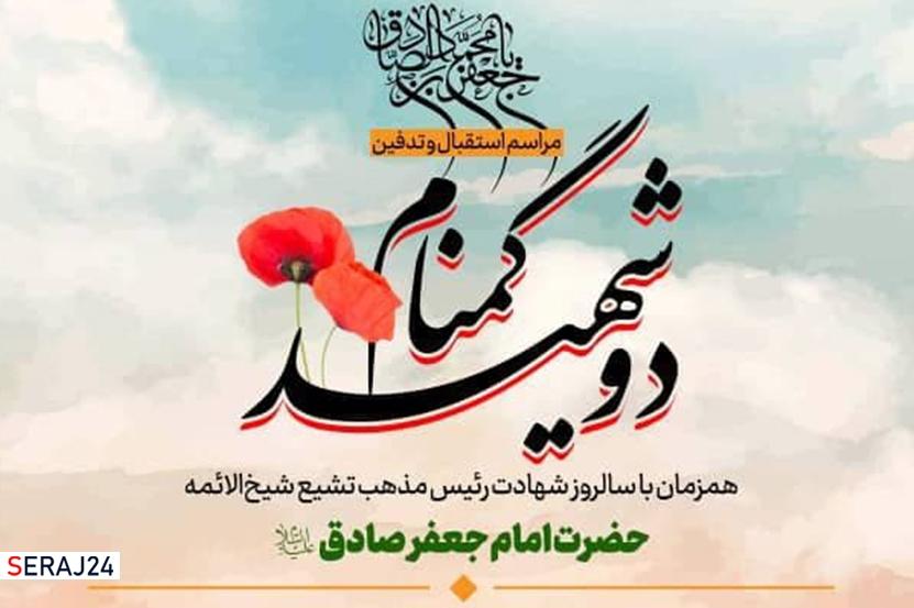 آیین استقبال و تدفین از دو شهید گمنام در تهران
