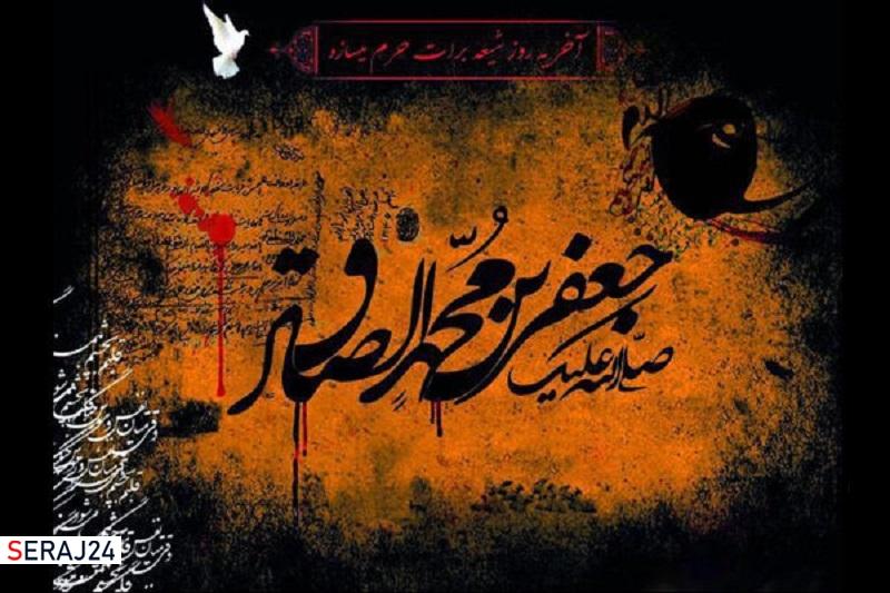 مکتب امام صادق(ع) نماد عالی ارزشهای انسانی و اسلامی در جهان است