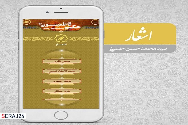 نرم افزار اندرویدی زندگی شهید سیدحکیم منتشر میشود