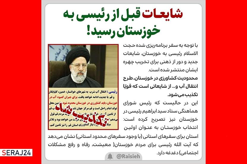 شایعات قبل از رئیسی به خوزستان رسید