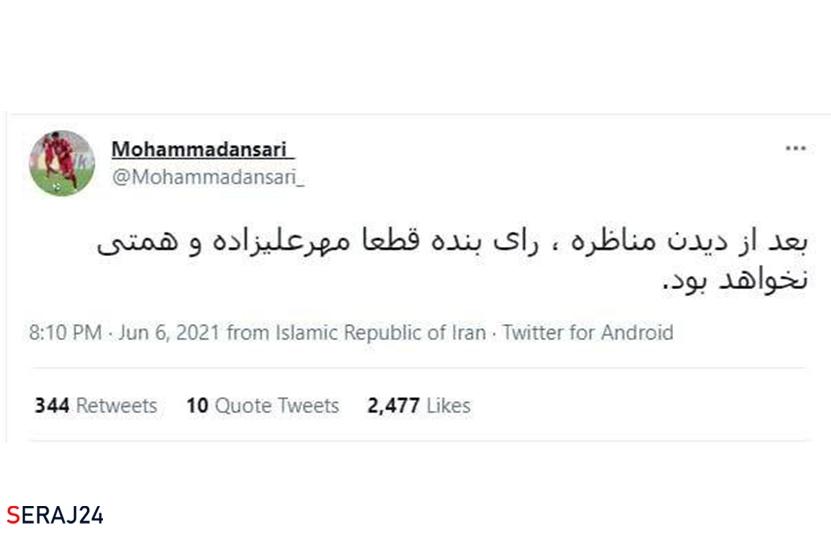 واکنش بازیکن سابق پرسپولیس به بی اخلاقی های مهرعلیزاده و همتی
