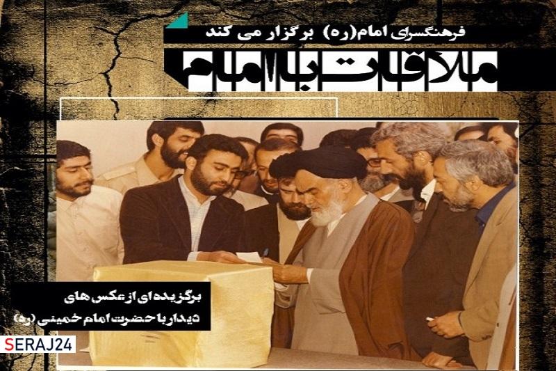 برگزاری نمایشگاه عکس «ملاقات با امام» از سوی فرهنگسرای امام (ره)