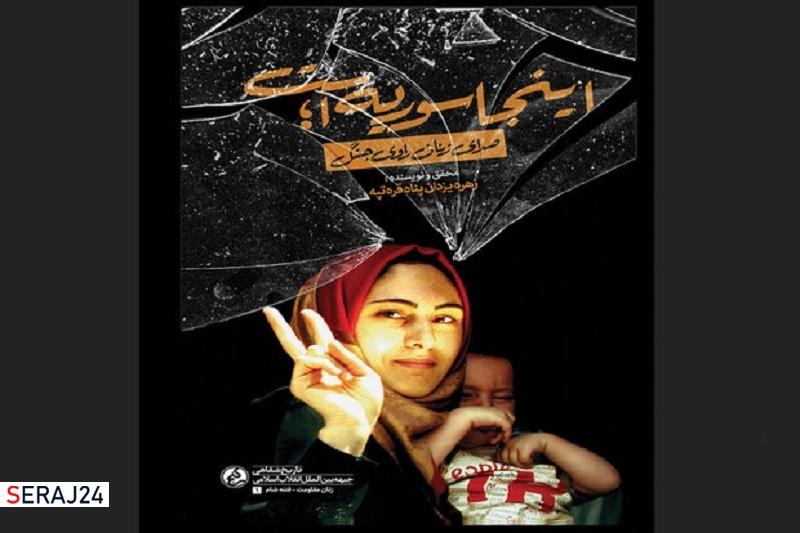 نویسنده زن ایرانی صدای زنان سوری را به گوش مردم رساند