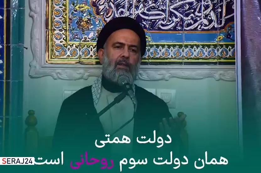 ویدئو/ دولت همتی،  همان دولت سوم روحانی است