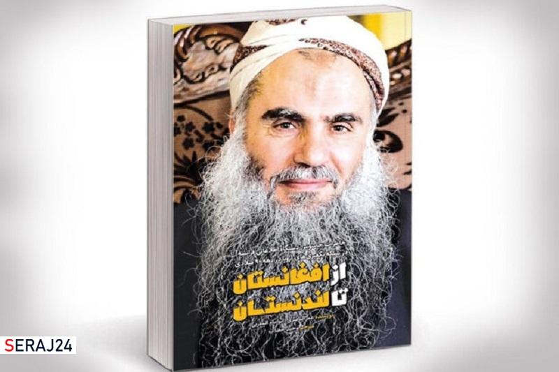 ترجمه خاطرات جاسوس فرانسه به چاپ پنجم رسید