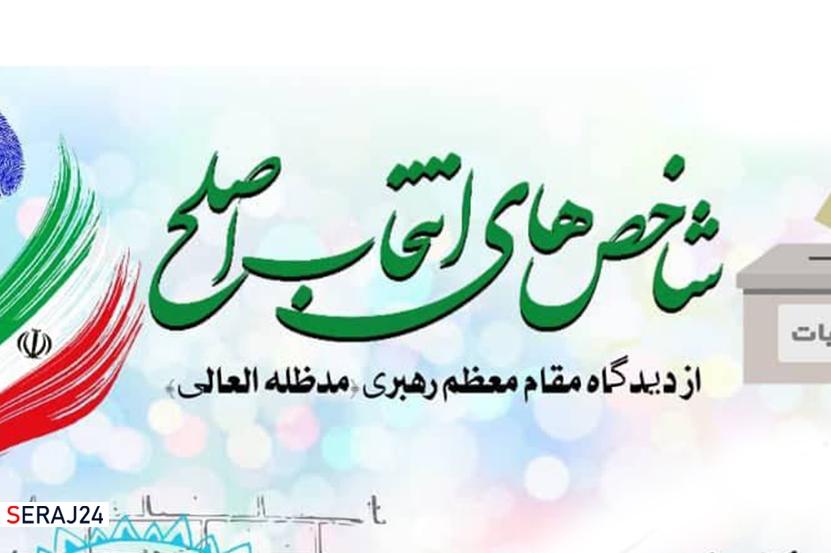 شانزدهمین نشست بصیرتی قرارگاه جهادی بصیرتی پنج تن آل عبا(ع) برگزار می شود