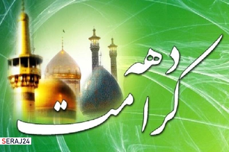 گرامیداشت دهه کرامت از ۲۲ خرداد ماه در استان تهران برگزار می شود