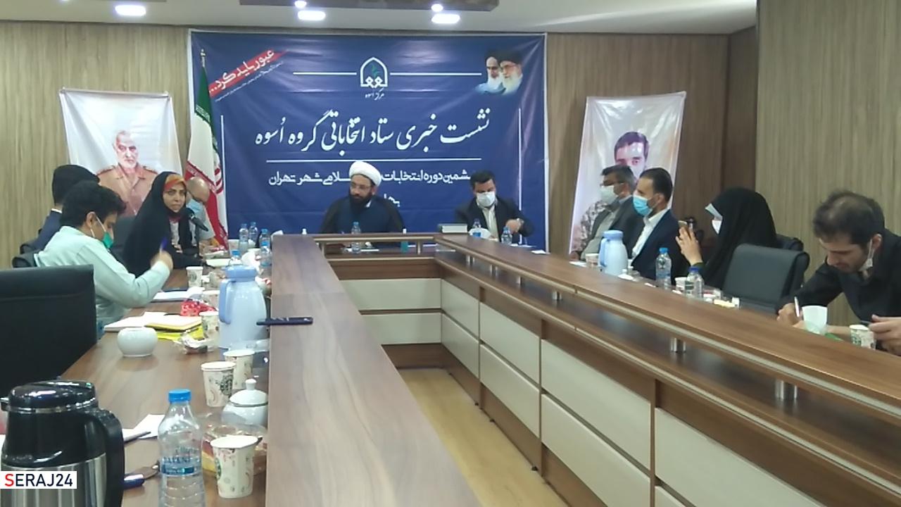 اعلام لیست کاندیدای گروه اسوه برای انتخابات شورای شهر تهران / شورای شهر فعلی تهران را به شهری خسته تبدیل کردند