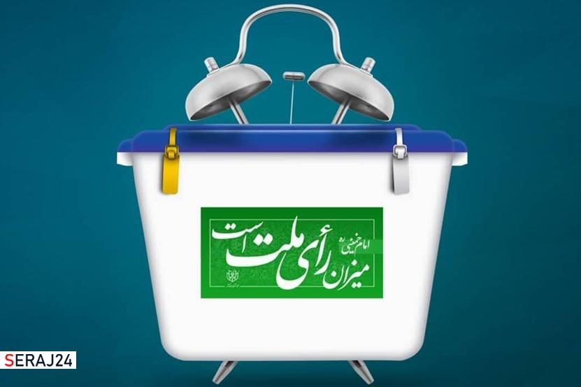 میزان رای ملت است