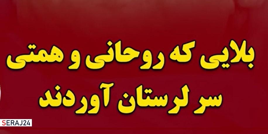 ویدئو/ بلایی که روحانی و همتی سر لرستان آوردند