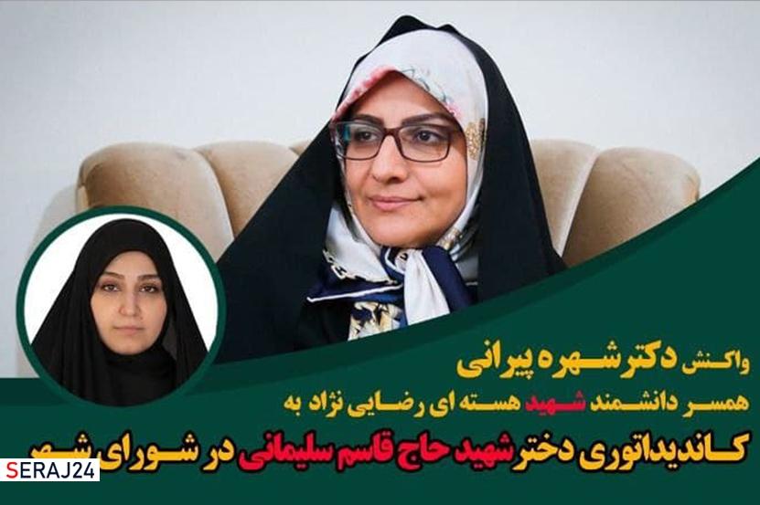 واکنش همسر دانشمند شهید هسته ای به کاندیداتوری فرزند شهید سلیمانی در شورای شهر تهران