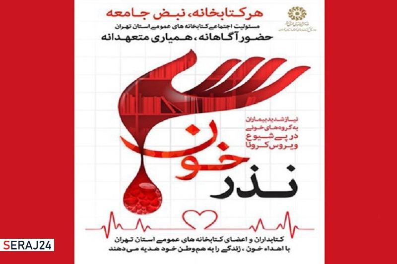 پویش «نذر خون» در کتابخانه های عمومی تهران برگزار میشود