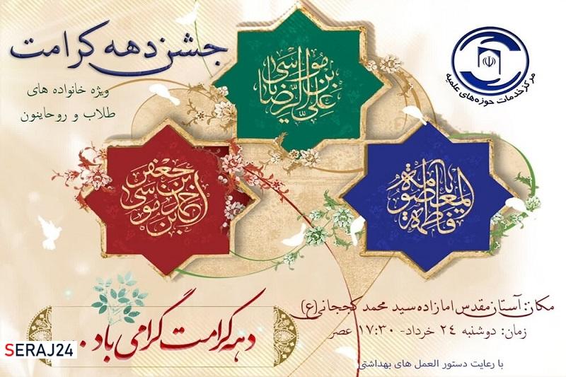 جشن بزرگ دهه کرامت در تبریز برگزار می شود