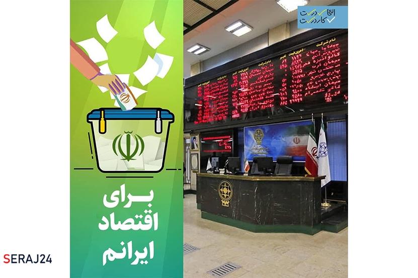 برای اقتصاد ایرانم