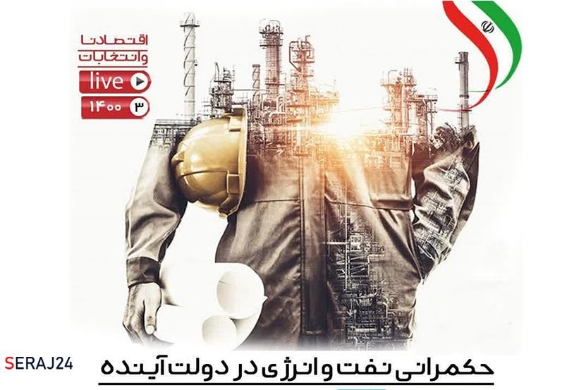 حکمرانی نفت و انرژی در دولت آینده